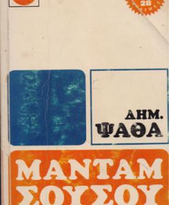 MANTAM-SOUSOU