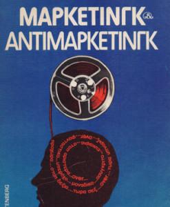 Marketing_Antimarketing_Malissos_Kostas