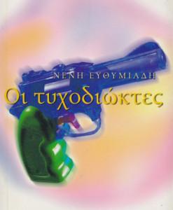 OI-TYXODIOKTES