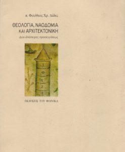 THEOLOGIA-NAODOMIA