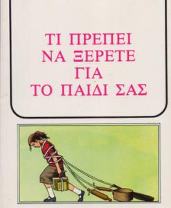 TI-PREPEI-NA-XERETE-GIA-TO-PAIDI-SAS
