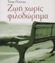 ZOI-XVRIS-FILODORIMA
