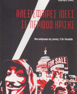 alexisfaires_idees_se_periodo_krisis_Oulis_Dimitris