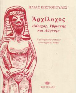 arxiloxos_moixos_ubristis_kai_lagnos_Kostopoulos_Ilias