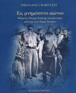 eis_mnimosuno_aionio_Baboules_Nikolaos