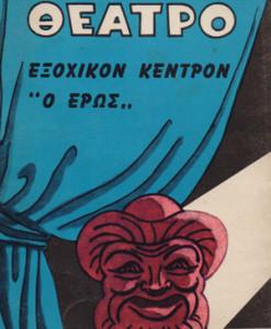 eksoxikon_kentron_o_eros_Psathas_Dimitris