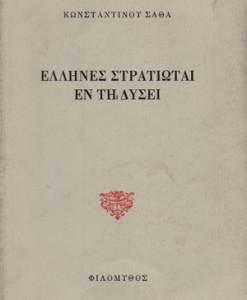 ellines_stratiotes_en_ti_dusei_Sathas_Kostas