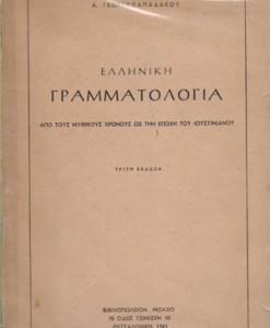 elliniki-grammatolia