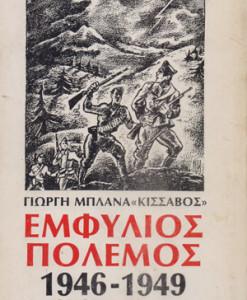 emfulios_polemos_1946-49_opos_ta_ezisa_Kissabos_Mplanas_Giorgis