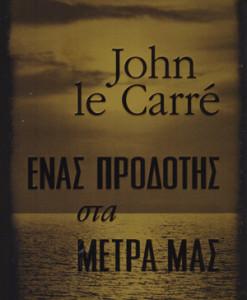 enas_prodotis_sta_metra_mas_Carre_Le_John