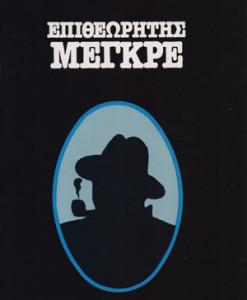 epitheoritis_megre