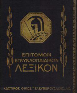 epitomon_egkuklopaidikon_laxikon