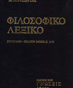 filosofiko_lexiko_Rozental_m_m