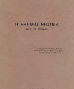 i_alithis_niosteia_Papaxalampous_Xenofontas