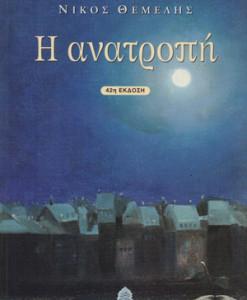 i_anatropi_Themelis_Nikos