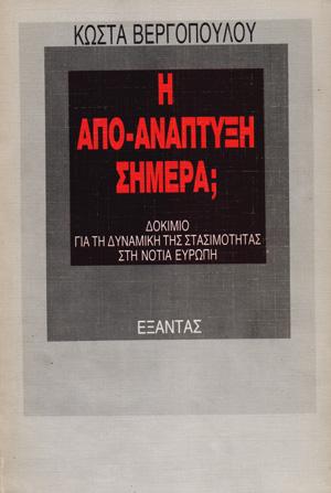 i_apo_anaptixi_simera_Bergopoulos_Kostas