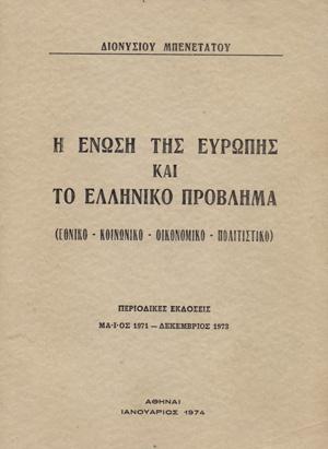 i_enosi_tis_europis_kai_to_elliniko_problima_Mpenetatos_Dionusios