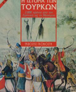 i_istoria_ton_tourkon_Roux_Paul_Jean