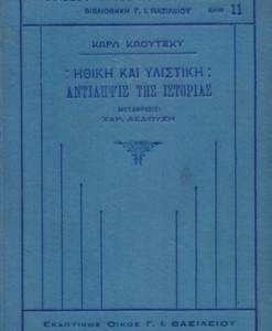 ithiki_kai_ilistiki_antilipsis_tis_istorias_Kaoutski_Karl