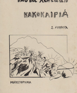 kalokairia_Xiotakis_Kostas