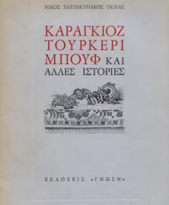 karagkioz_tourkeri_mpouf_kai_alles_istories_Gkikas_Xatzikuriakos_Nikos