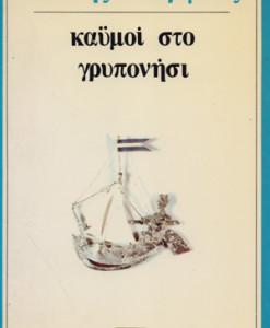 kaumoi_sto_gruponisi_Skarimpas_Giannis