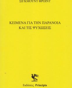 keimena_gia_tin_paranoia_kai_tis_psuchoseis_Freud_Sigmund