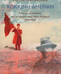 kokkini_ameriki_Karpozilos_Kostis