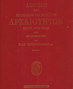 lexikon_ton_ellinikon_kai_romaikon_arxaiotiton_Tsibanopoulos_Sokratis