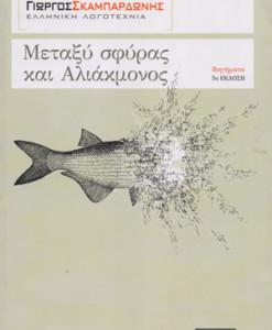 metaxi_sfuras_kai_aliakmonos_Skampardonis_Giorgos