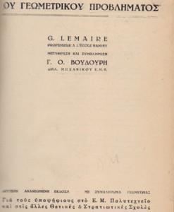 methodiki_lusi_tou_geometrikou_problimatos_Lemaire_G