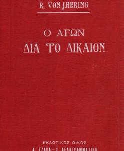 o_agon_dia_to_dikaion_Jhering)Von_R