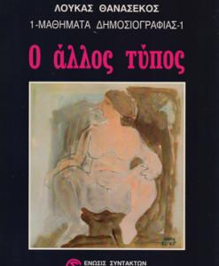 o_allos_tupos_Thanasekos_Loukas