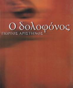 o_dolofonos_Aristinos_Giorgos