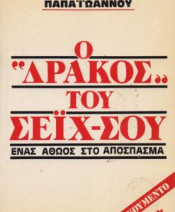 o_drakos_tou_seix_sou_Papaioannou_Kostas