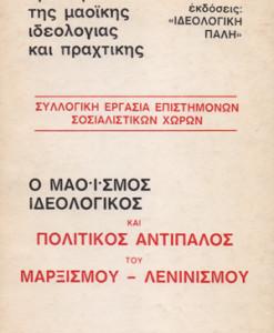 o_maoismos_ideologikos_kai_politiskos_antipalos_tou_marxismou_leninismou