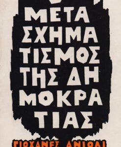o_metasximatismos_tis_dimokratias_Anioli_Gioxanes