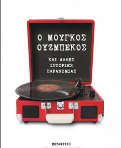 o_mougkos_ouzmpekos_kai_alles_istories_paranomias_Luis_Sepulveda