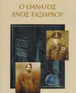 o_thanatos_enos_taxiarxou_kallibretakis_leonidas