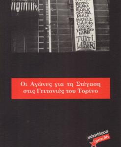 oi_agones_gia_ti_stegasi_stis_geitonies_tou_Torino
