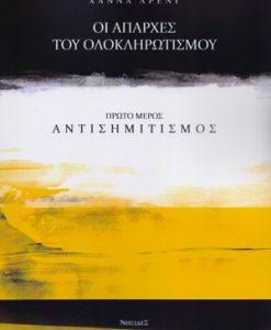 oi_aparxes_tou_oloklirotismou_antisimitismos_Arent_Hanna
