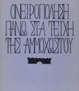 oneiropolisi_pano_sta_teixi_tis_ammoxostou_Pieridis