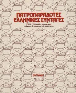 patroparadotes_ellinikes_suntages_