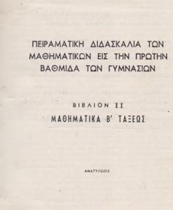 peiramatiki_didaskalia_ton_mathimatikon_eis_tin_protin_bathmida_ton_gumnasion