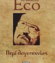 peri_logotexnias_Eco_Umberto
