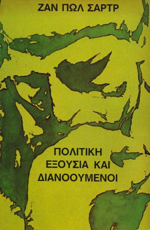 politikh-eksousia-dianooumenoi