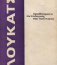 probliamata_ontologias_kai_politikis_Loukats
