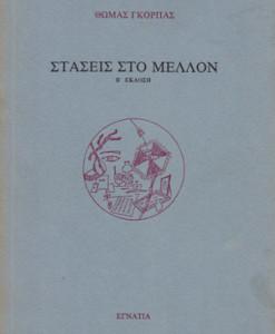 staseis_sto_mellon_Gkorpas_Thomas