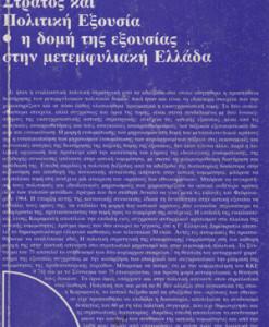 stratos_kai_politiki_exousia_i_domi_tis_exousias_stin_metemfuliaki_ellada_Xaralampis_Dimitris