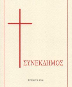 sunekdimos_2016